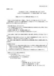 【保護者あて】通知文大森保育園(職員陽性、開園)のサムネイル