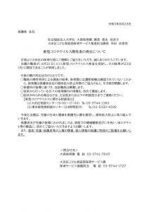 【保護者宛】通知文大森保育園(職員陽性、開園)20210823のサムネイル